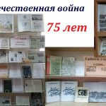 Выставки в честь 75-летия обороны г. Могилева