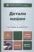 ivanov_detali_mashyn