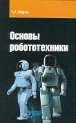 ivanov_osnovy_robototehniki
