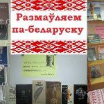 Тыдзень беларускай мовы