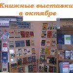 Книжные выставки в отделе обслуживания
