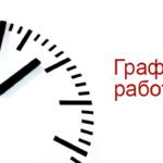 grafik_raboty