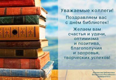 s_dnem_bibliotek